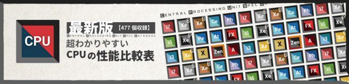 【最新版】超わかりやすい「CPU」の性能比較表【477個収録】