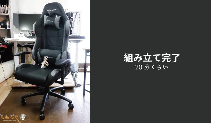 ゲーミングチェア「E-Win CL」レビュー