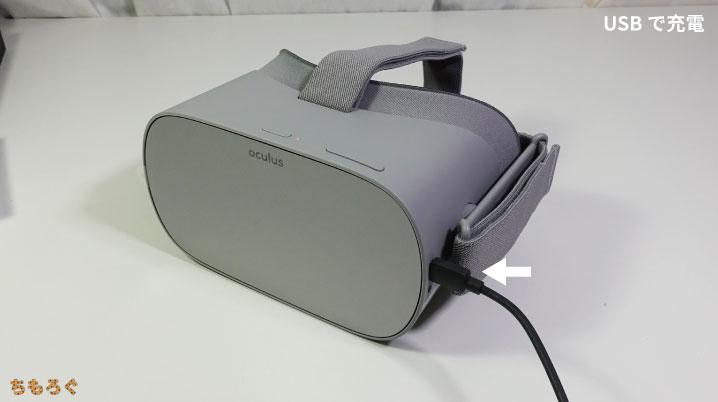 Oculus Goの起動準備(USBで充電)