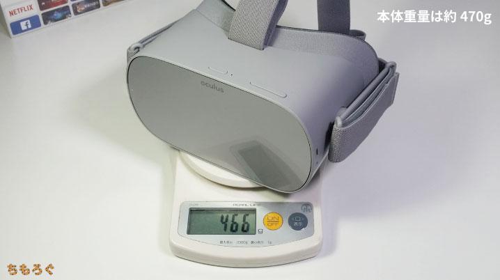 Oculus Goの本体重量は約470g