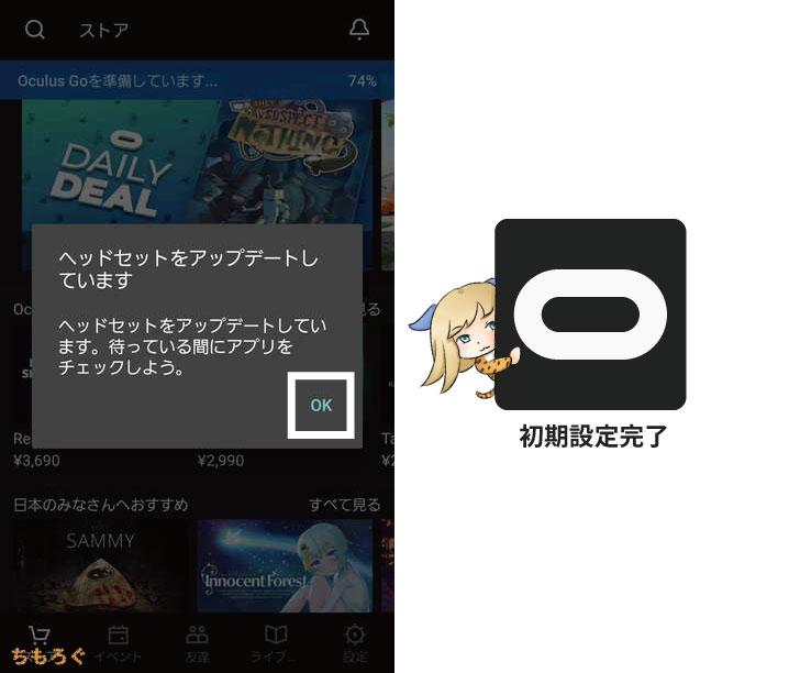 Oculus Goの初期設定(アプリ編)