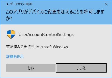 User Account制御の通知画面(ポップアップ)