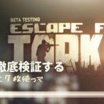 Escape from Tarkov(EFT)の推奨スペックを徹底検証する