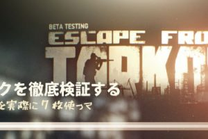 Escape from Tarkov(タルコフ)の推奨スペック