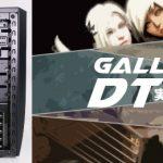 ガレリアDTを実機レビュー:王道スペックと秀逸なコスパ