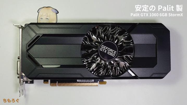 ガレリアDTのPalit製GTX 1060 6GB
