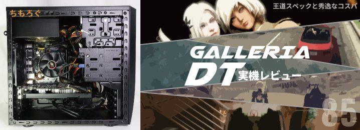 ガレリアDTを実機レビュー
