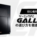 【初心者向け】ゲーミングPC「ガレリア」の選び方を徹底解説