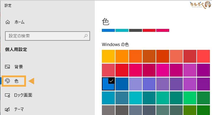 Windows 10の透明効果を消す