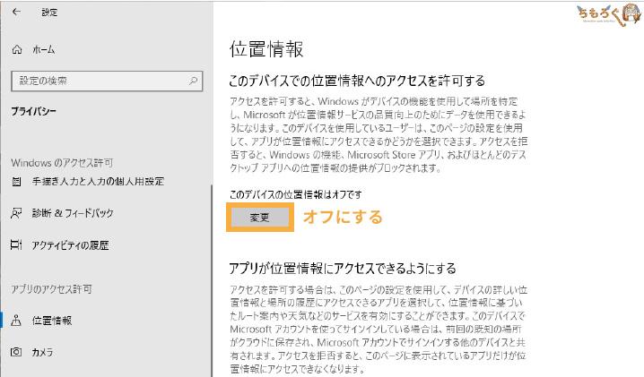 Windows 10「位置情報」