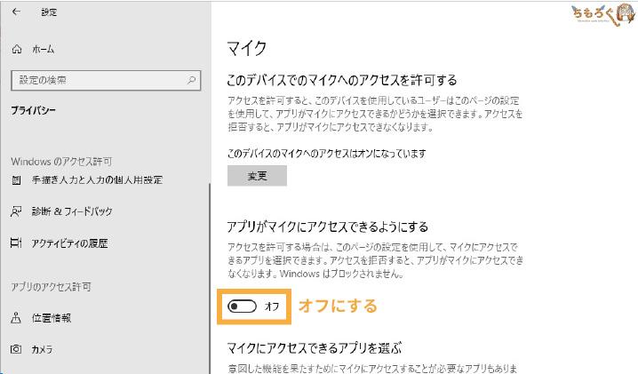 Windows 10「マイク」