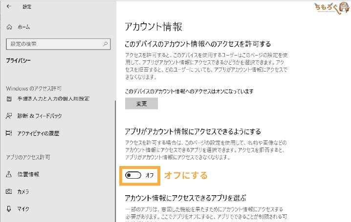 Windows 10「アカウント情報」