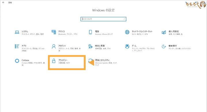 Windows 10のプライバシー設定を止める