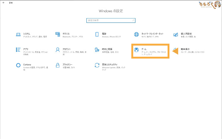 Windows 10「ゲームDVR」
