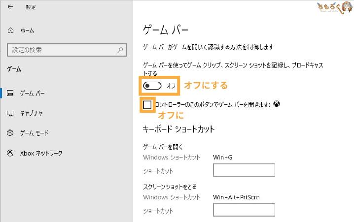 Windows 10「ゲームバー」