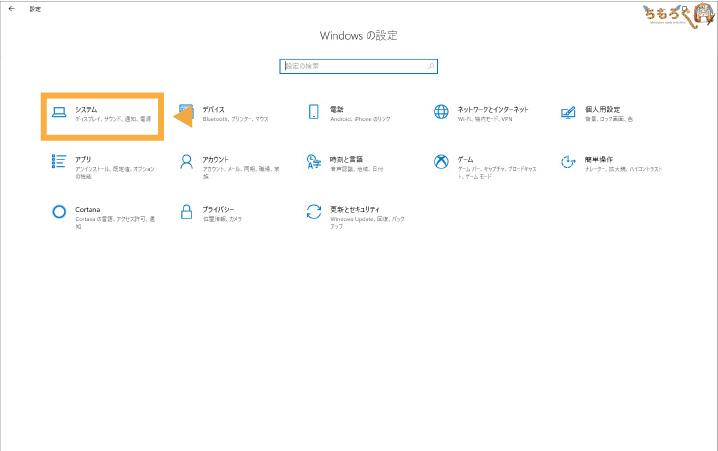 Windows 10「システム設定」