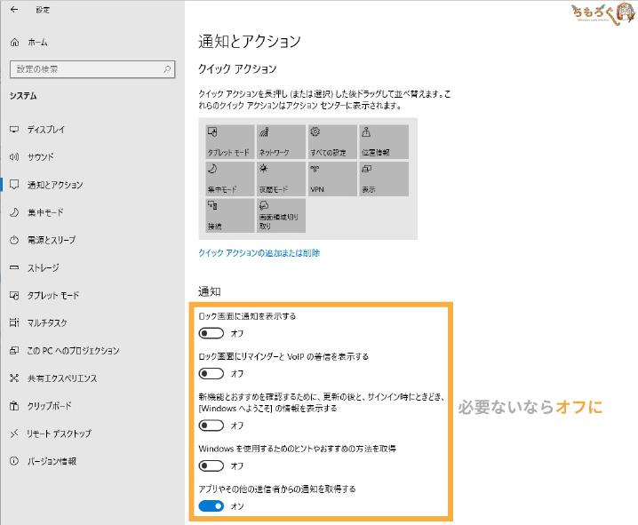 Windows 10「通知設定」