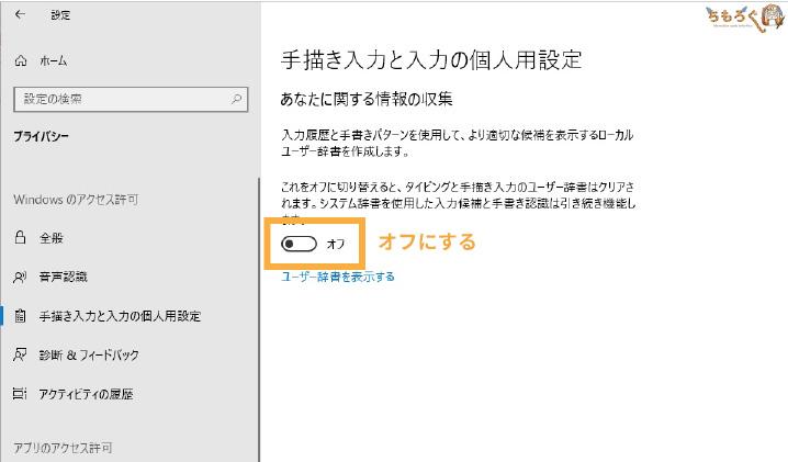 Windows 10「手書き入力の設定」