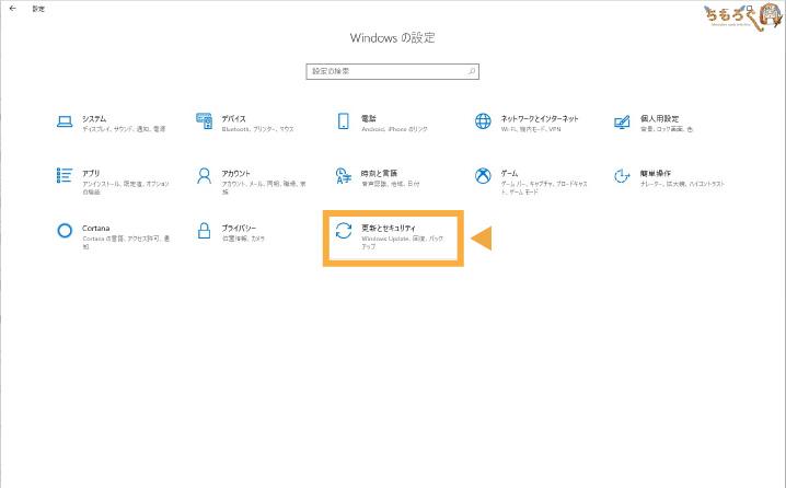 Windows 10「更新とセキュリティ」
