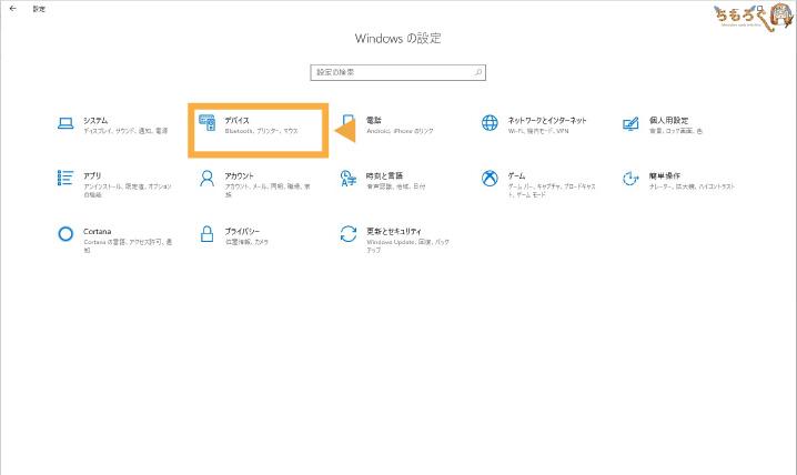 Windows 10「デバイスの設定」