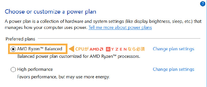 電源モード「AMD Ryzen Balanced」