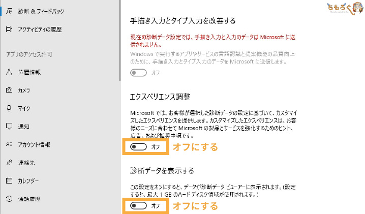 Windows 10「エクスペリエンスの共有」