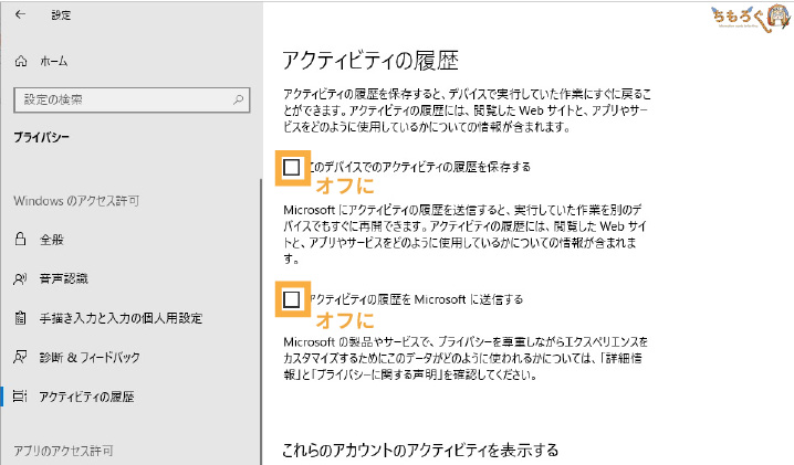 Windows 10「アクティビティの履歴」