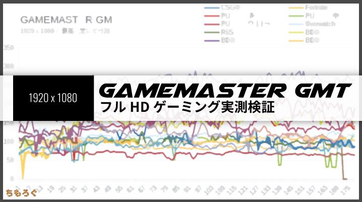 GAMEMASTER GMTのゲーミング性能