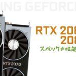 RTX 2080 Ti / 2080 / 2070が登場、スペックや性能、価格と発売日をまとめ