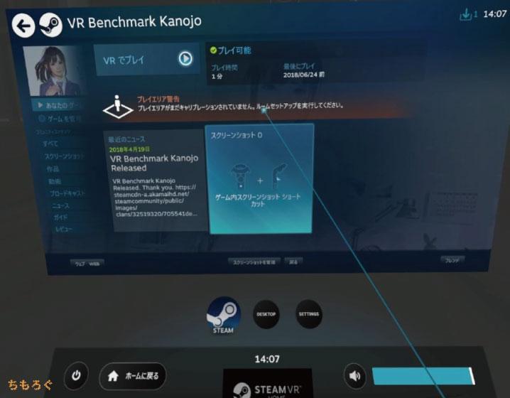 Oculus GoでVRカノジョなど、SteamVRのゲームを動かす方法 | ち