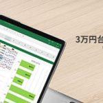 3万円台でフルHD & 1kg以下を実現するノートPC「Teclast F5」