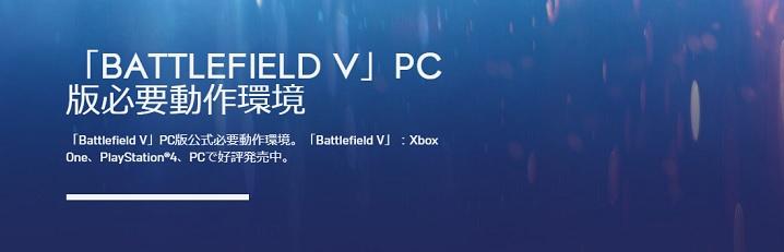 「BATTLEFIELD V」PC版必要動作環境