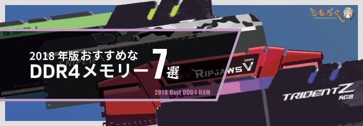 おすすめな「DDR4メモリー」まとめ