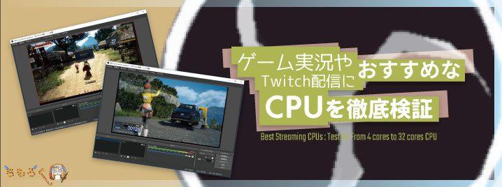ゲーム実況やTwitch配信におすすめな「CPU」を徹底検証