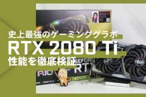 RTX 2080 Tiのレビュー