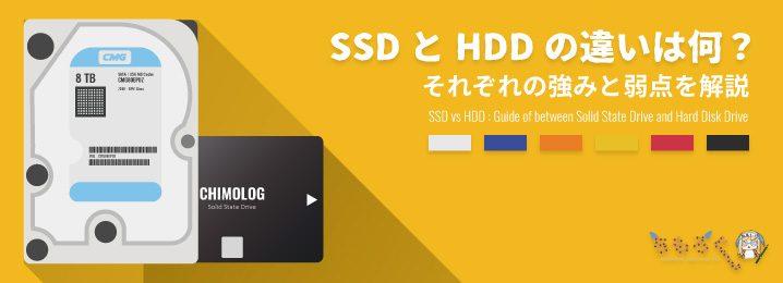 SSDとHDDの違いは何?:それぞれの強みと弱点を解説