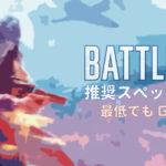 【BFV】Battlefiled 5の推奨スペックを解説:最低でもGTX 1060は必要です
