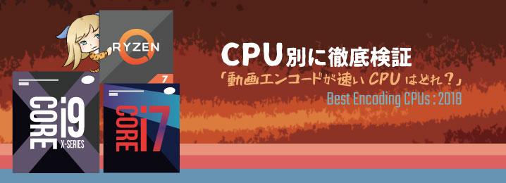「動画エンコードが速いCPUはどれ?」おすすめなCPUを徹底検証
