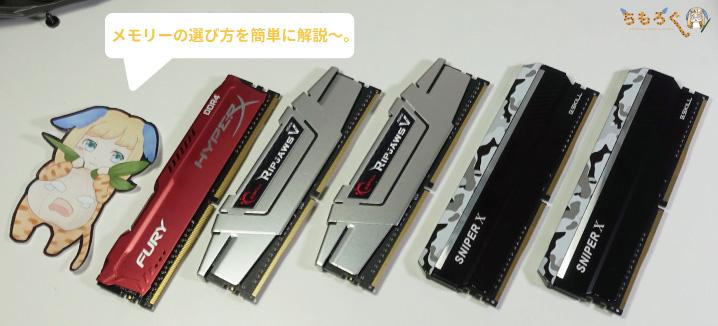 DDR4メモリーの選び方を解説