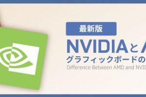【最新版】NVIDIAとAMDのグラフィックボードの違いを解説