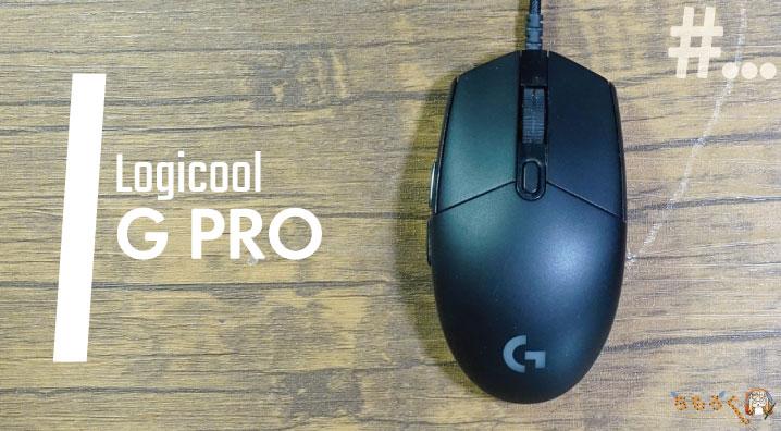 その他おすすめゲーミングマウス「G Pro」