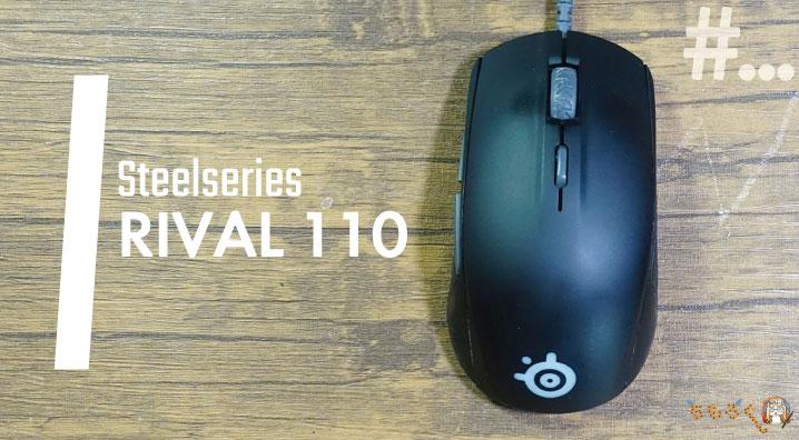 その他おすすめゲーミングマウス「RIVAL 110」
