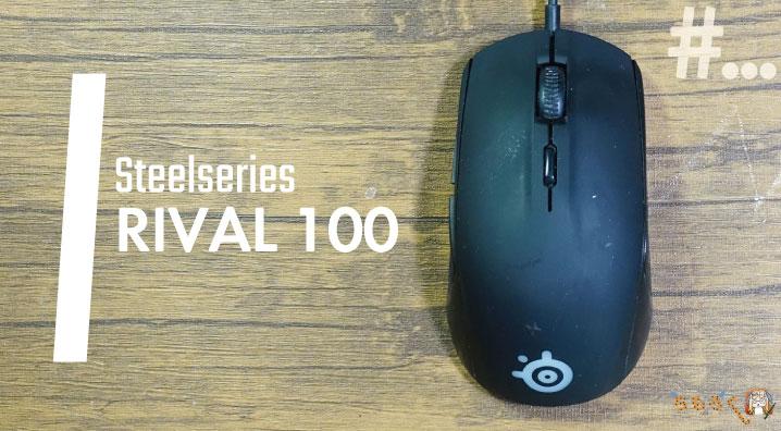 その他おすすめゲーミングマウス「RIVAL 100」