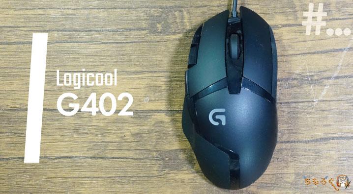その他おすすめゲーミングマウス「G402」