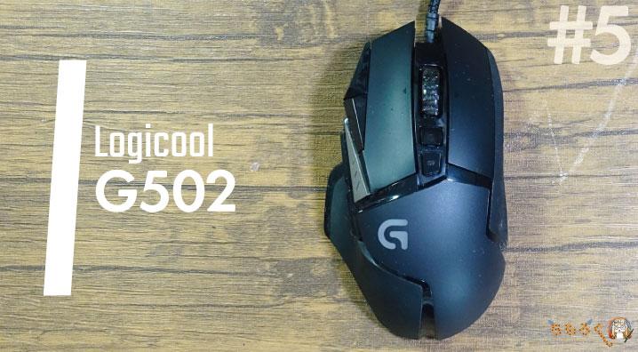 【No.5】おすすめなゲーミングマウス「Logicool G502」