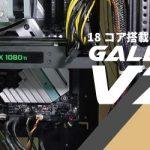 18コア搭載の超ハイエンド「GALLERIA VZ-X」実機レビュー