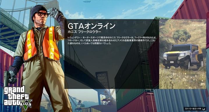 Grand Theft Auto Vの起動時間