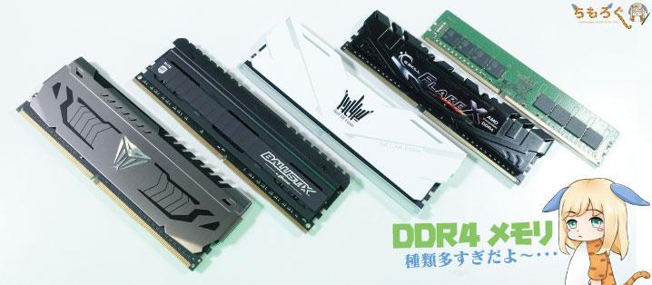 DDR4メモリの選び方を解説するよ