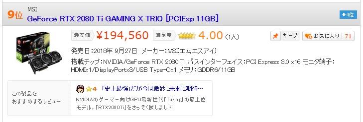 RTX 2080 Tiは約19万円
