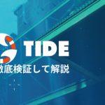 海中PUBG「Last Tide」の推奨スペックを徹底検証して解説